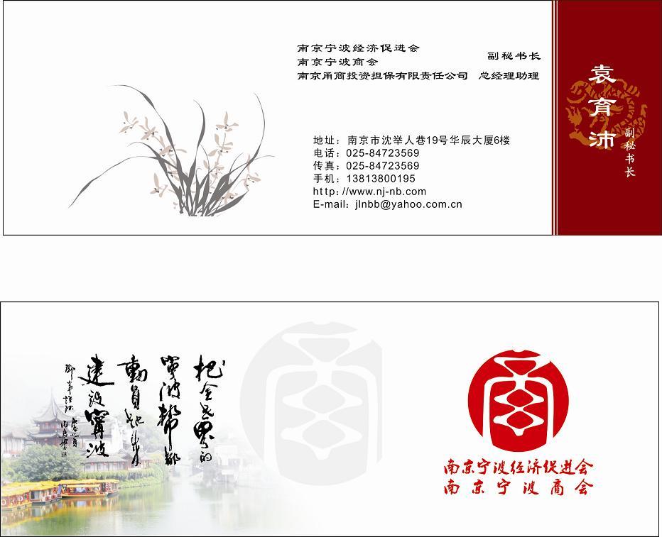 工商联直属街道商会_工商联商会培训班_工商联医药业商会logo