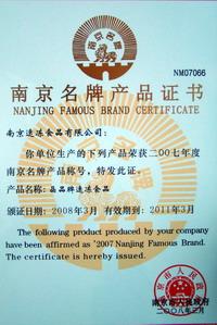 南京市名牌证书