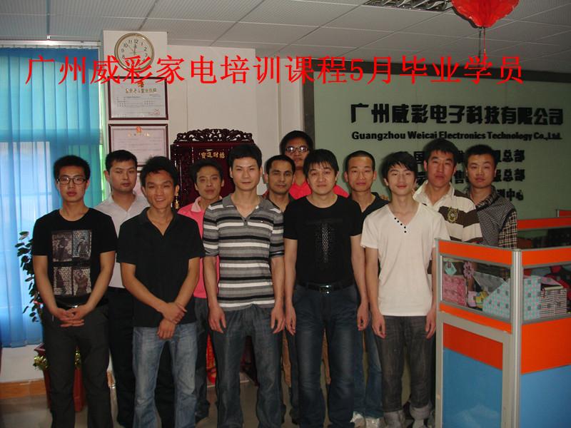 广州威彩家电培训班5月学员毕业留影