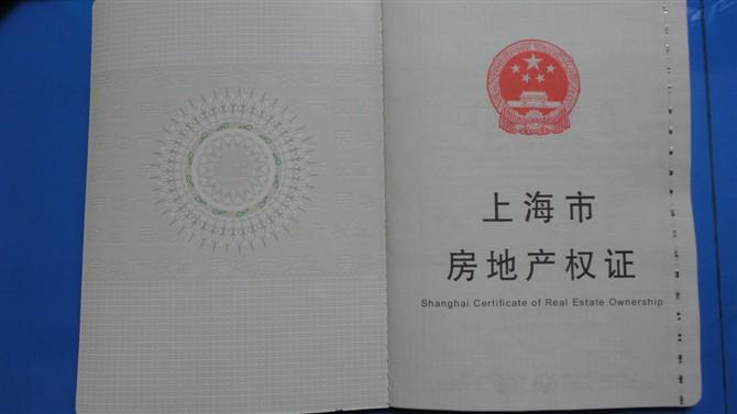 房产证翻译模板分享_清美网